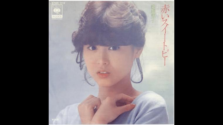 松田聖子,若い頃,赤いスイートピー