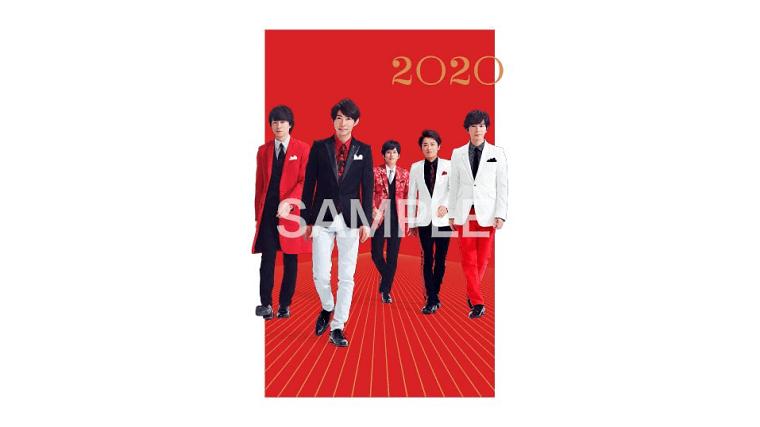 嵐,年賀状,2020