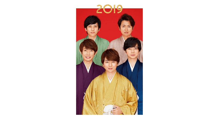 嵐,年賀状,2019