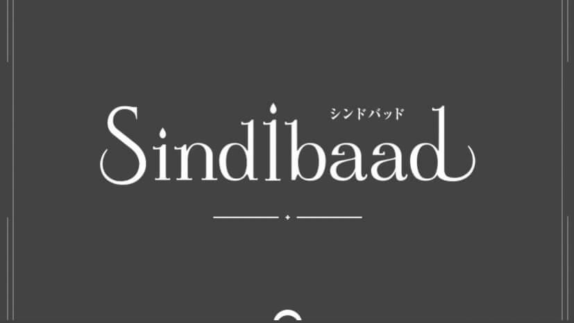 Sindibaadの正体はHey! Say! JUMP?