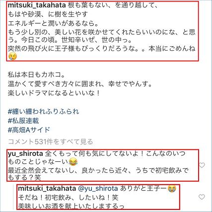 城田優と高畑充希がインスタ上で交際否定