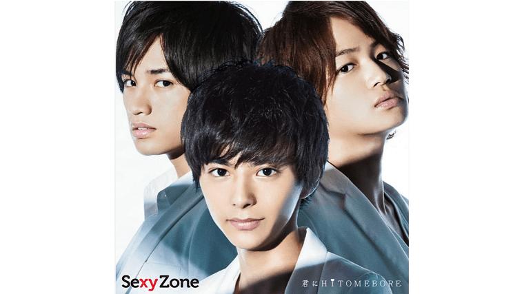 Sexy Zone,君にHITOMEBORE