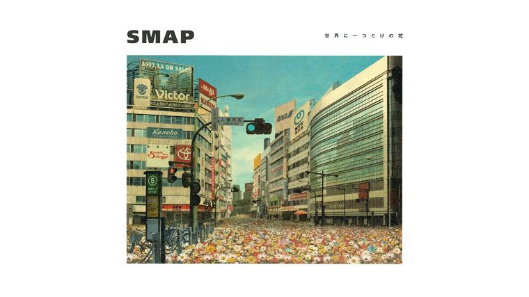 SMAP,世界に一つだけの花