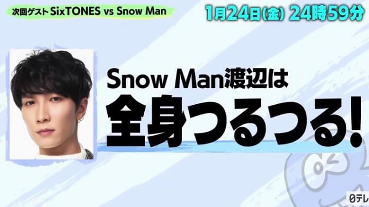 SnowMan渡辺翔太は全身脱毛している