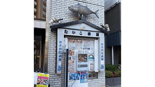 おさかな本舗たいこ茶屋