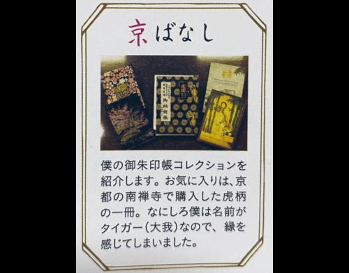 京本大我のお気に入りの御朱印帳