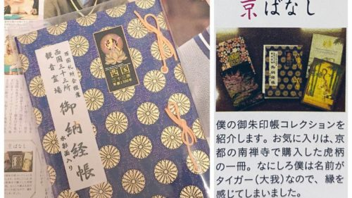 京本大我が持っている御朱印帳の画像
