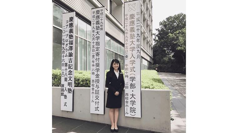 中川梨花が慶應の入学式に出席した時