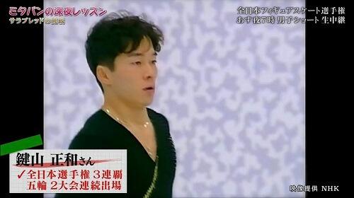 鍵山優真の父親は元フィギュアスケート選手