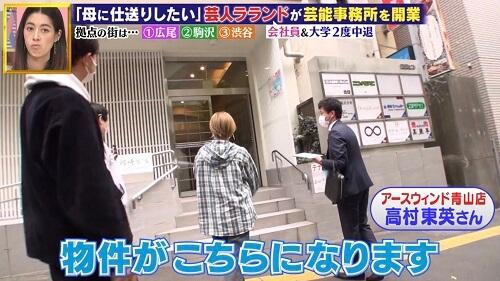 ラランドの個人事務所は渋谷の岡崎ビル