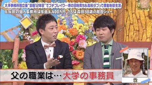 さらば青春の光森田の父親の元職業は大学の事務員