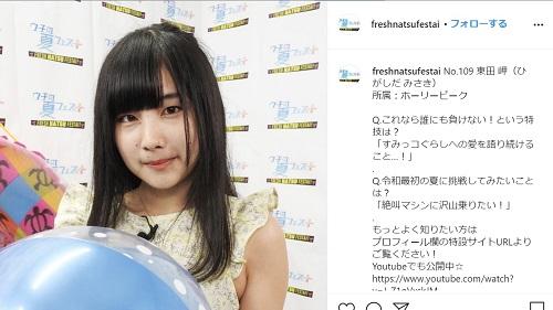 ラブライブ声優岬なこは東田岬としてウチの夏フェス2019に出演